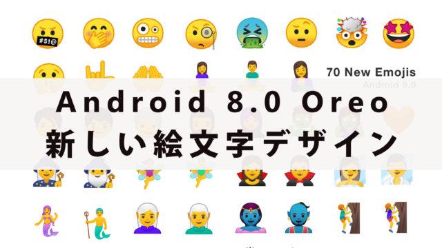 Android 8.0で新しく変更になった絵文字デザインが可愛くないことが判明