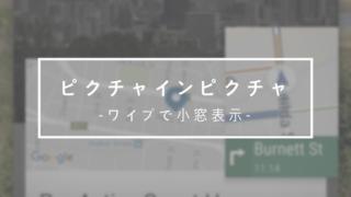 Android 8.0の新機能PIP(ピクチャインピクチャ)