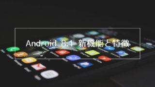 Android 8.1の新機能と特徴