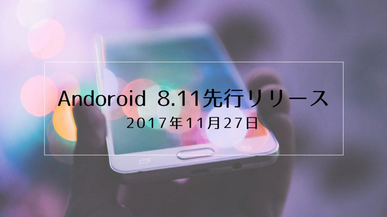 Android 8.1先行リリース