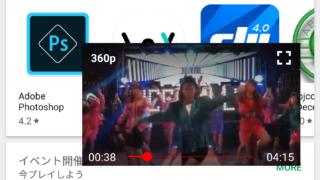 PIP(ピクチャインピクチャ)のスクリーンショット