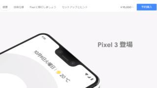 【最安は?】Pixel 3シリーズの価格・値段比較|ドコモ・ソフトバンク・グーグル