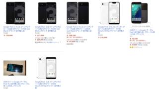 【Android】AmazonでGoogle Pixel 3, XL(SIMフリー)の取り扱い開始!