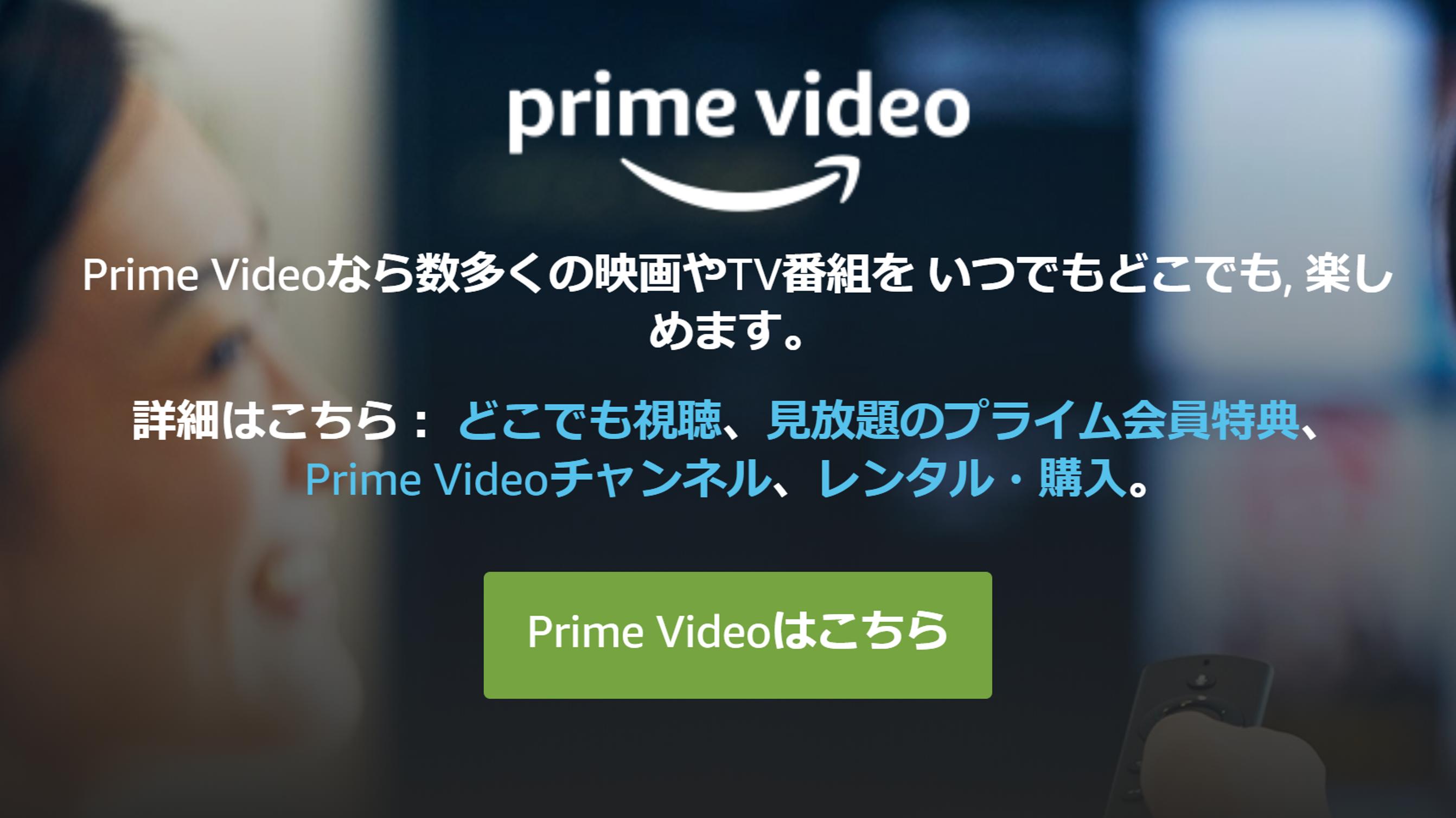 そもそもAmazonプライムビデオとは?