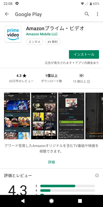 Amazonプライム・ビデオをダウンロード、インストールする