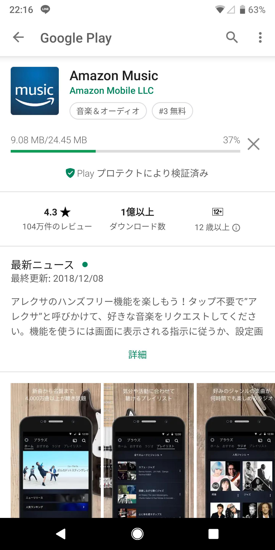 Amazon Musicアプリをダウンロード、インストールする