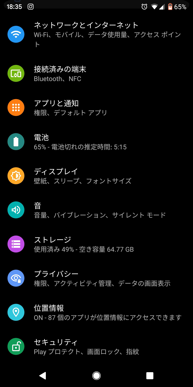 Android Q 10のシステムワイドダークテーマ