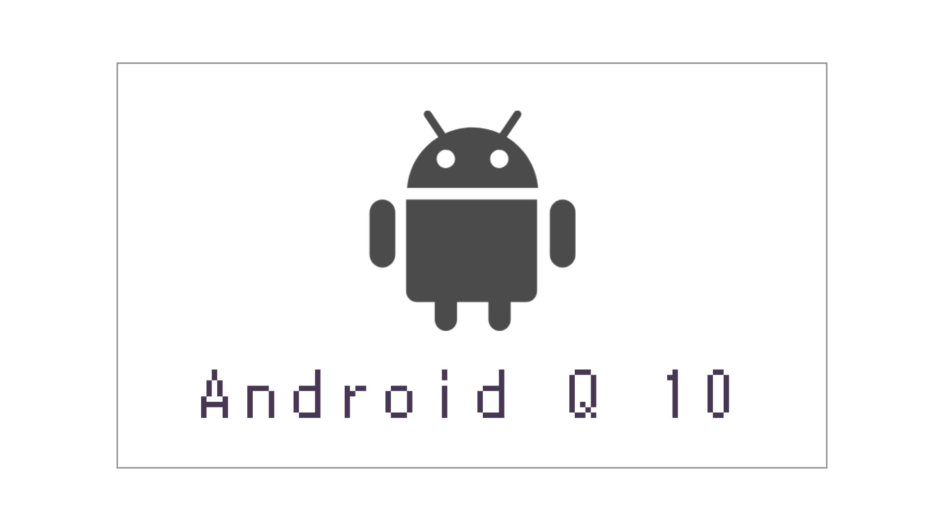 【まとめ】Android Q 10の新機能、特徴、レビュー、変更点、不具合