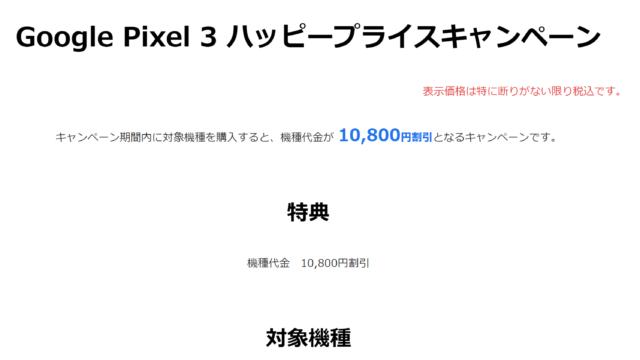 【Pixel 3】ソフトバンクが超お得1万円引キャンペーンを開始!!【1/30~】