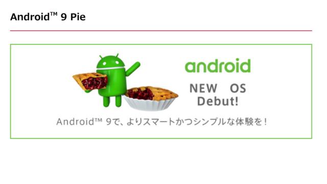 【2/9更新】Android 9.0にバージョンアップしたXperiaで不具合が多発?