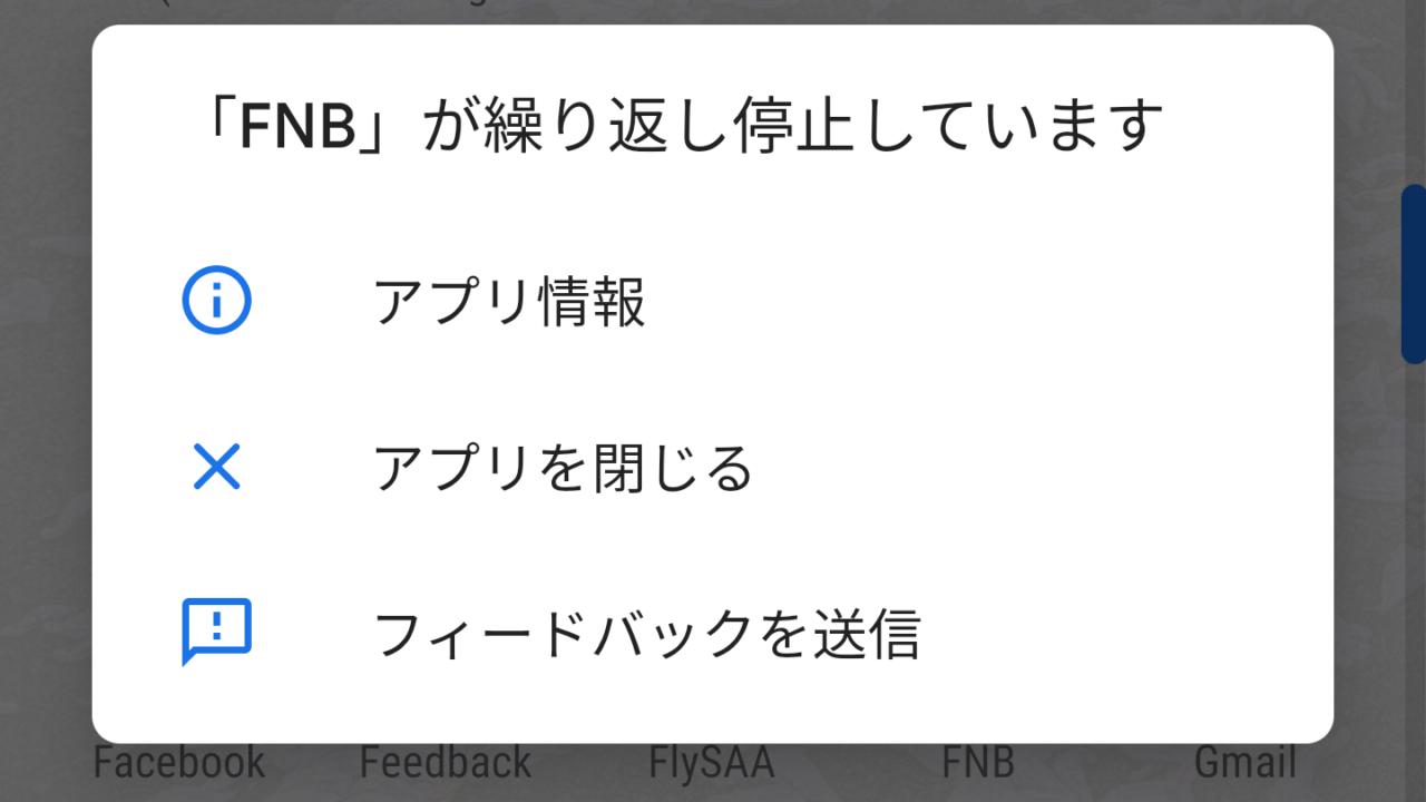 【Android 10】起動しないアプリの不具合・バグ報告状況【まとめ】