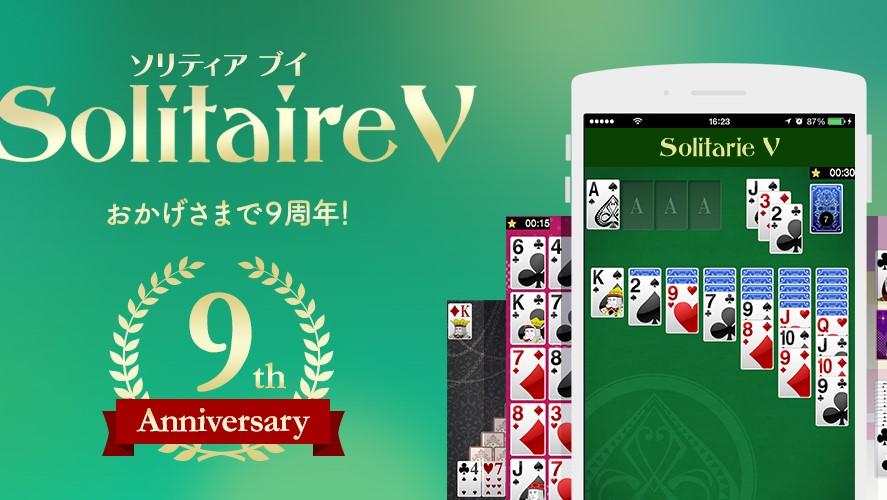 【暇つぶしに】100種類以上のソリティアが遊べるアプリ・ソリティアV