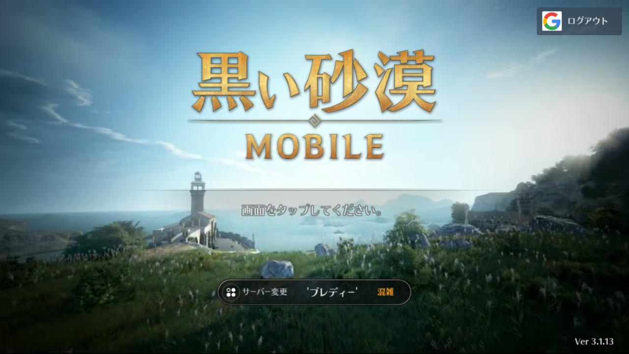 【2019年3月下旬】半年以内にリリースされたおすすめスマホゲーム3つ!