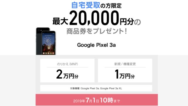 【話題スマホ】Pixel 3a / 3 XLを安く格安で購入する方法【2万円オフ?】