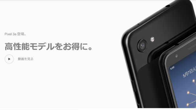 【Google】Pixel 3aとPixel 3a XLどっちが買い?スペック比較【価格】