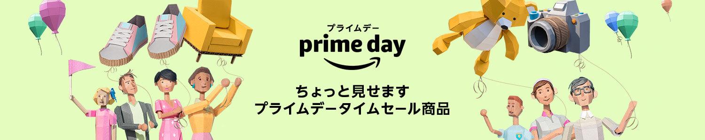 Amazonプライムデーでは何の商品が安くなるの?先行してのぞいてみる