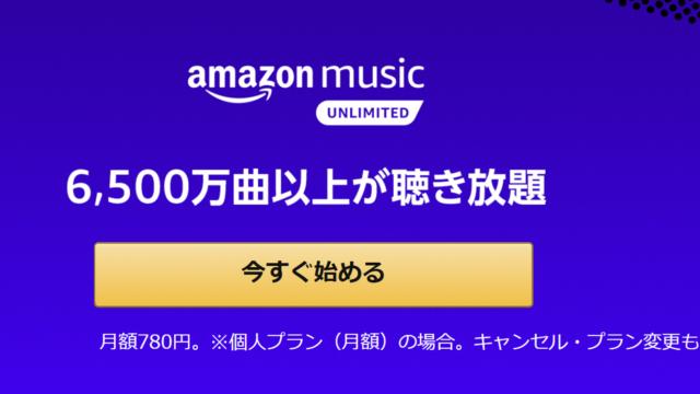 【聴き放題4か月間99円】Amazonが大幅なキャンペーン実施中 7/16まで