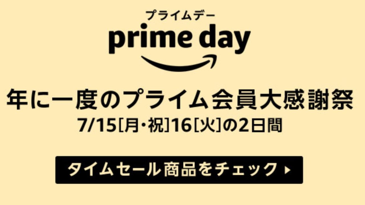 【セール】次のAmazonプライムデーはいつ?7月15日・16日【2019年】
