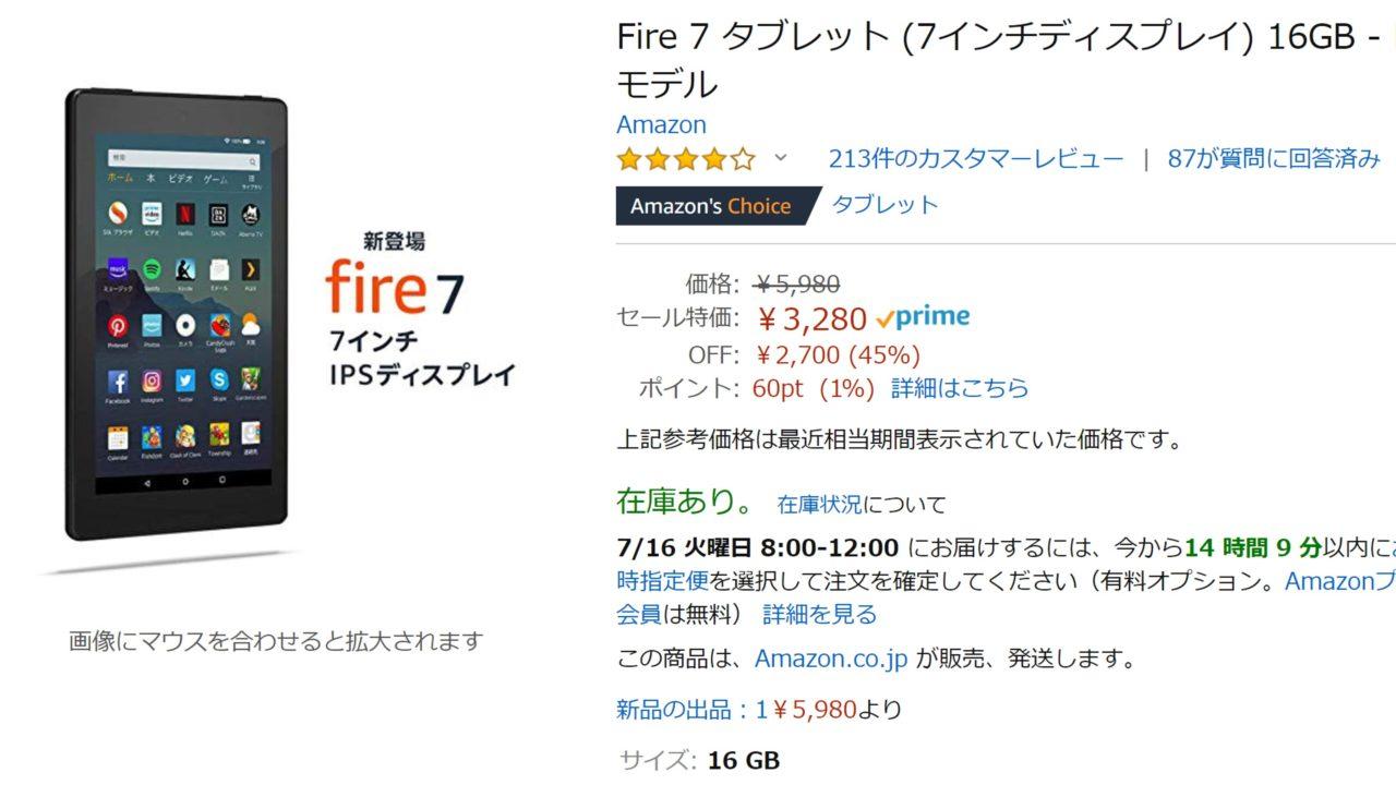 タブレットPCが¥3,280!Amazon製品がお買い得!Amazonプライムデー