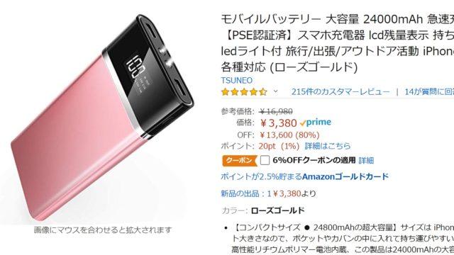値引き率の高いモバイルバッテリーを厳選まとめ!Amazonプライムデー2019