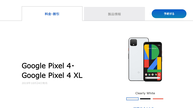 Google Pixel 4の発売日と事前予約方法 ソフトバンク