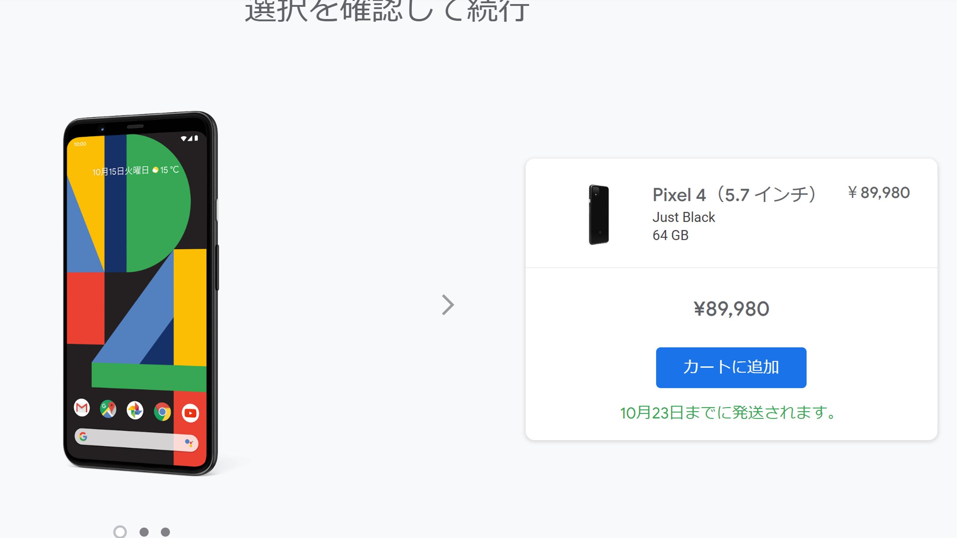 Google Pixel 4の発売日と事前予約方法 Googleストア