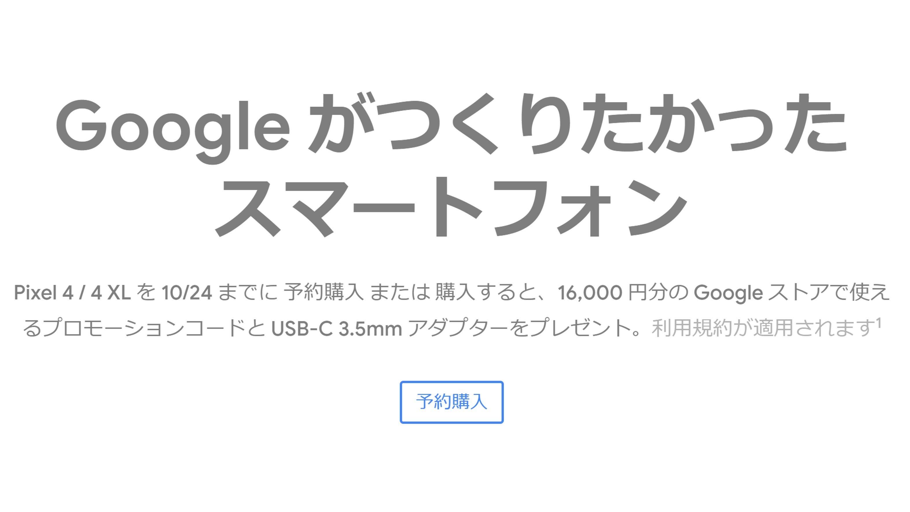 Google Pixel 4/Pixel 4 XLの購入キャンペーン情報