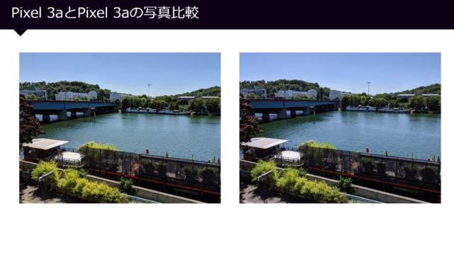 【比較】Pixel 3とPixel 3aはとぢらが買い?実際に撮影した写真で解説