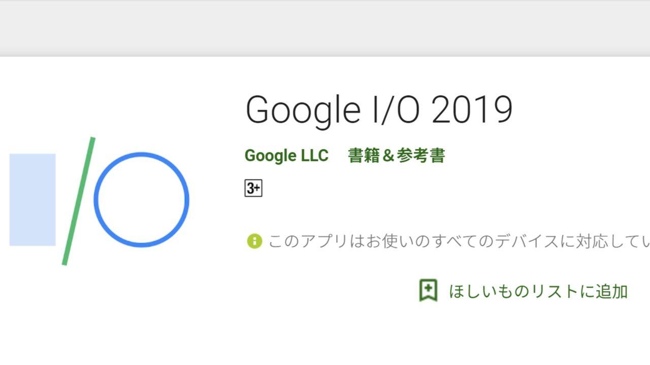 Google I/O 2019公式アプリが公開 Android Qのダークモード等に対応