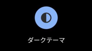 【まとめ】ダークテーマとは?使い方と設定方法を徹底解説【Android】