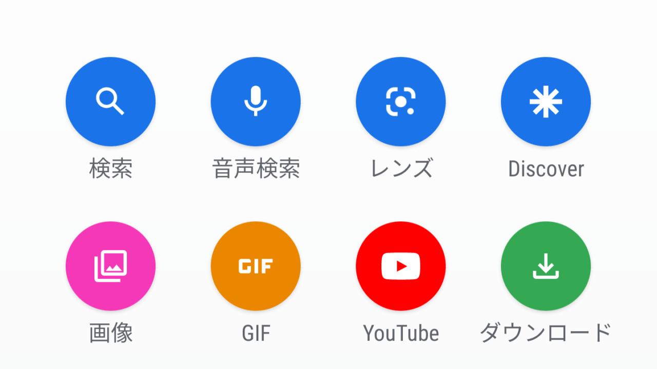 【Google Go】Googleレンズ機能が追加され全てのユーザーが利用可能に