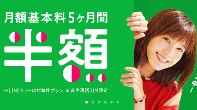 【9月最新】LINEモバイルのお得なキャンペーン情報を網羅【格安SIM】