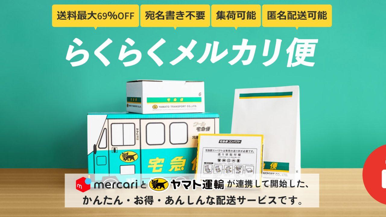 【メルカリ】梱包資材(段ボールなど)の購入方法・場所【まとめ】