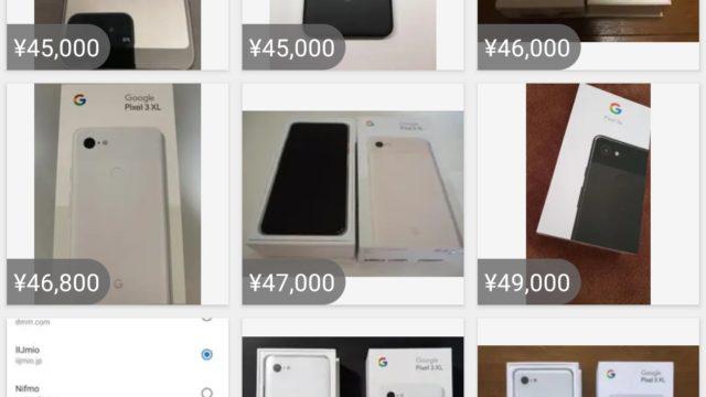 【中古】Google Pixel 3 XLを五万円以下で安く購入する方法【メルカリ】