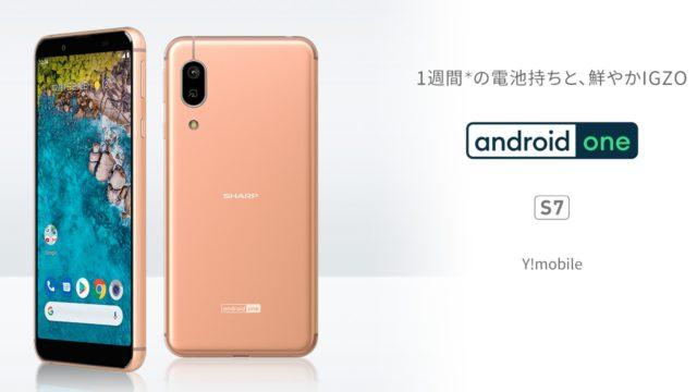 【Sharp】Android Oneに対応した「S 7」が2019年12月発売予定