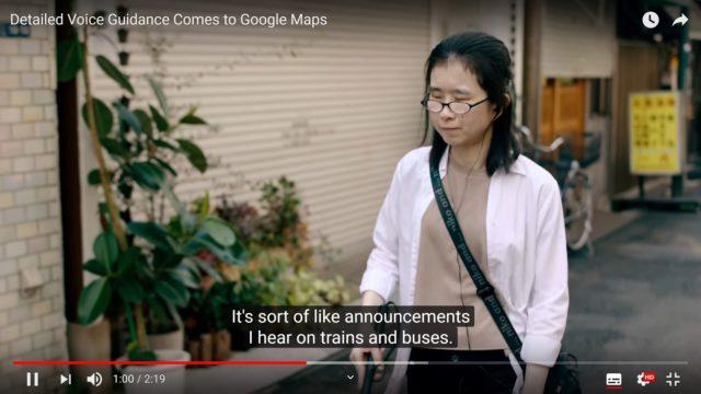 【Googleマップ】視覚障害者のための音声ガイド機能をリリース