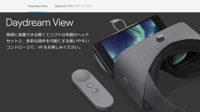 Google Daydream ViewがGoogleストアで販売終了→入手不可能に