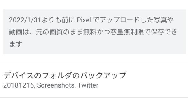 【やり方】中古PixelでもGoogleフォトの保存容量無制限の特典は適用