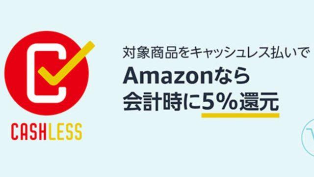 【まとめ】Amazonで購入できる「キャッシュレスポイント還元」対象商品