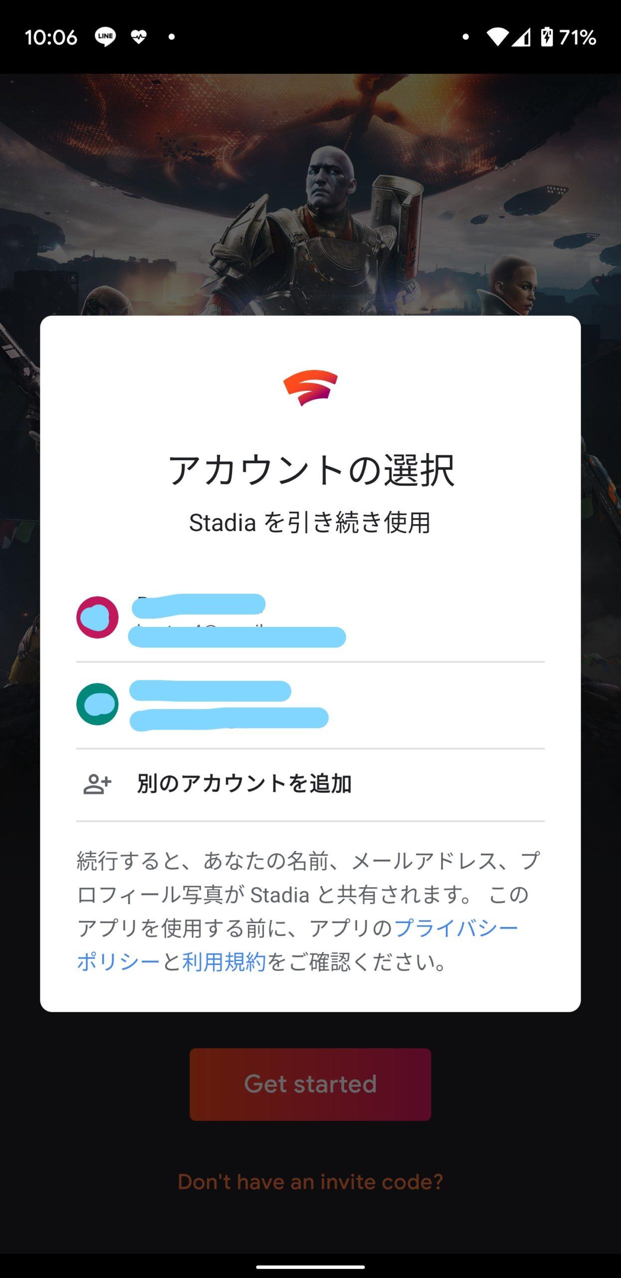 「Stadia」に紐づけるGoogleアカウントの選択
