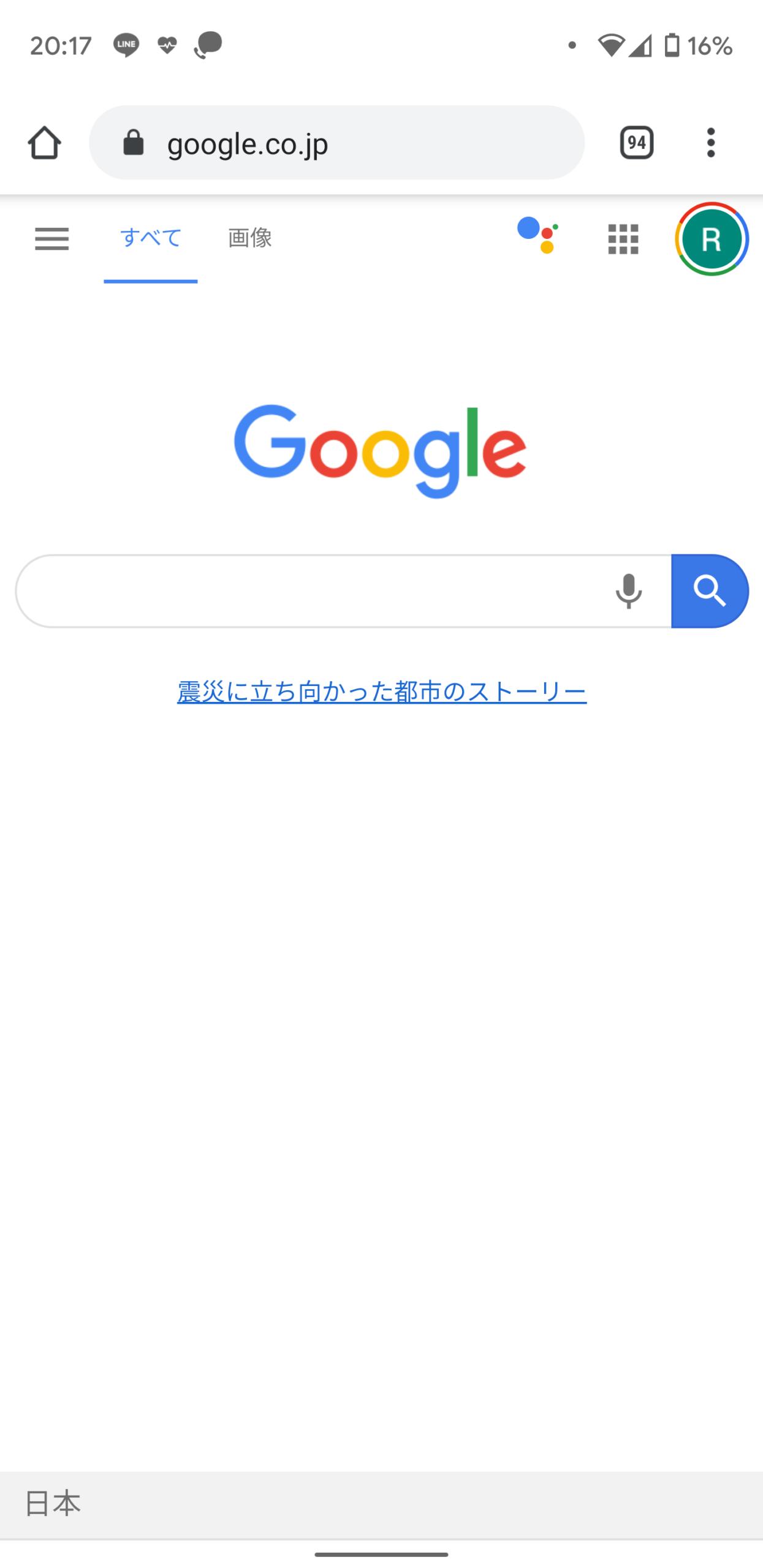 ①Google Chromeアプリを起動する