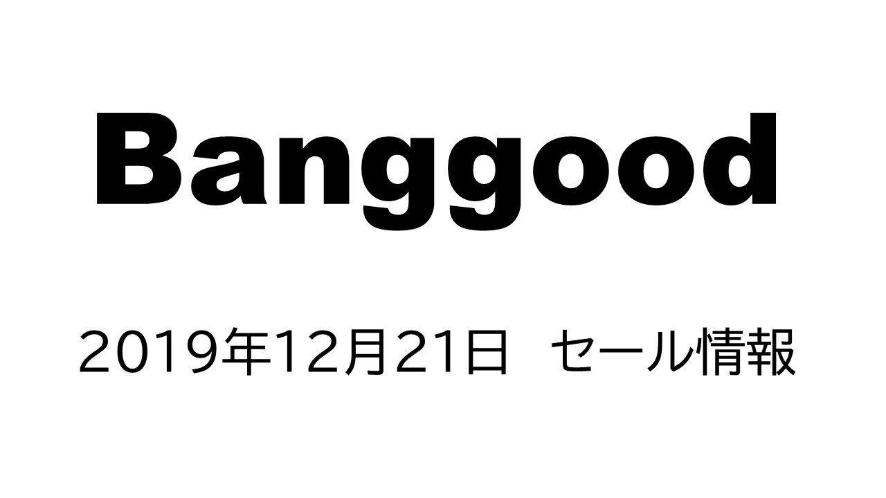【2019年末】クーポン有!Banggoodセール情報まとめ【在庫一斉処分】