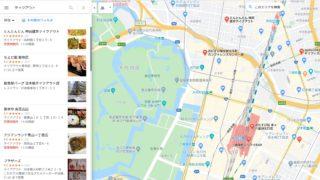 【コロナ】Googleマップで近隣のテイクアウト、デリバリーを検索する機能【感染対策】