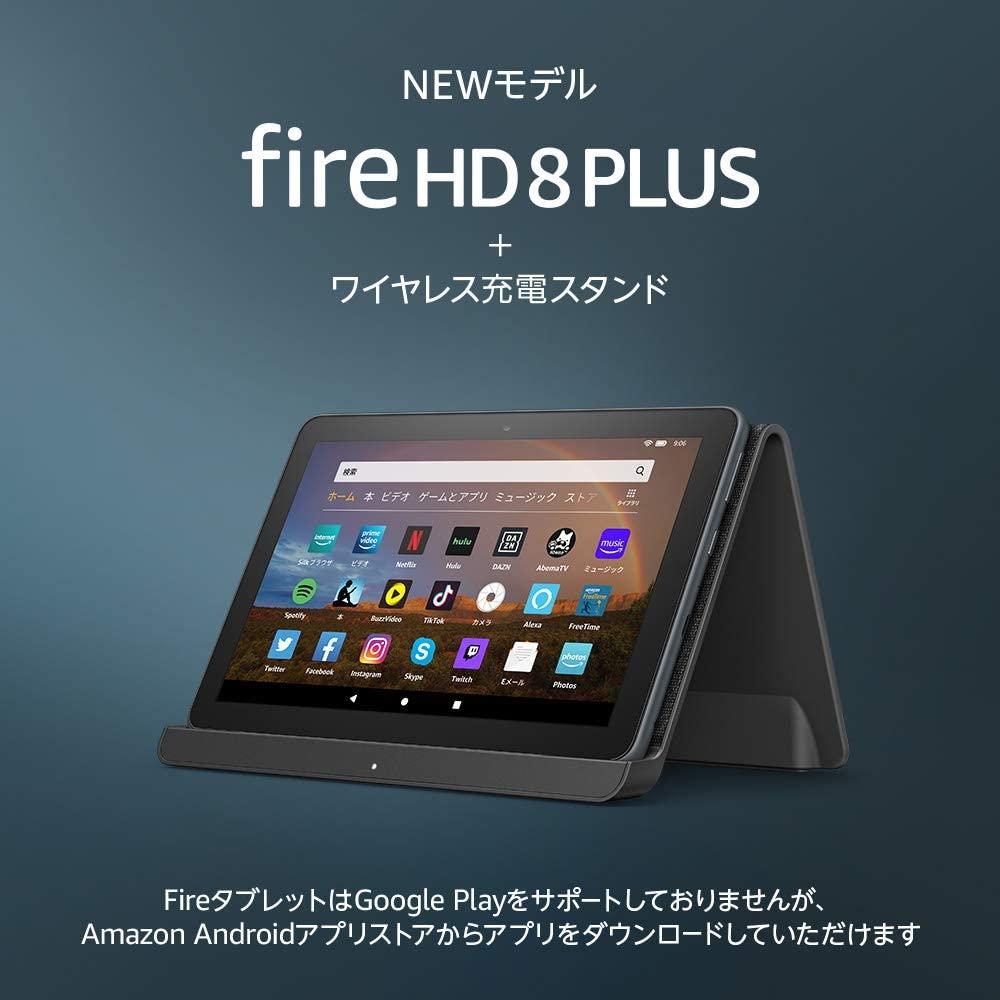 新型Fire HD 8 Plusのスペック・仕様