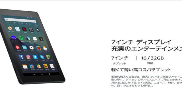 【まとめ】Amazon Fireタブレットで動作が重い原因と解決方法
