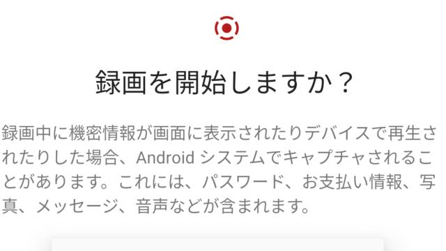 【Android 11】スクリーンレーコーダーの使い方まとめ【ベータ版】